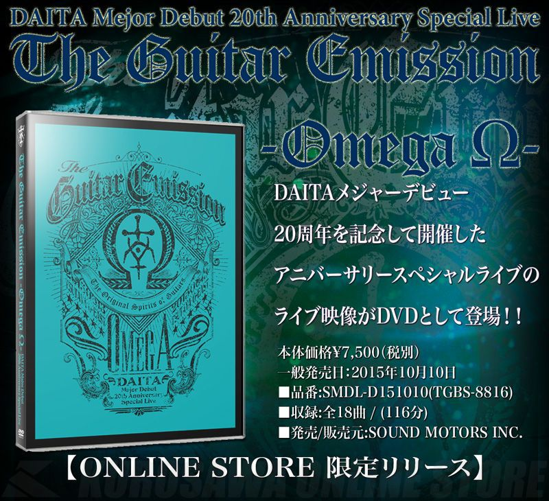 DAITA 「THE GUITAR EMISSION 2015 - OMEGA Ω - LIVE DVD」絶賛販売中!